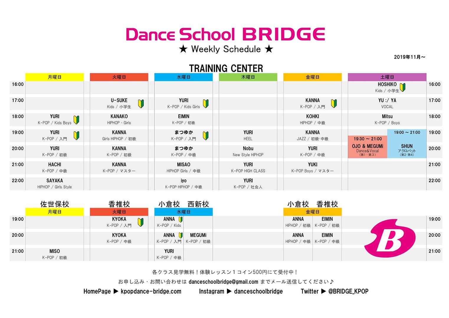 K-POPダンス ブリッジ スケジュール