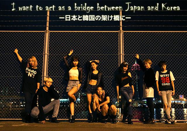 日本と韓国の架け橋に